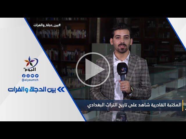 المكتبة القادرية شاهد على تاريخ التراث البغدادي