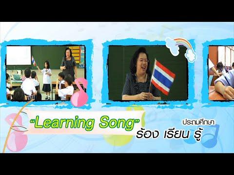 ภาษาต่างประเทศ ประถม Learning Song ร้อง เรียน รู้