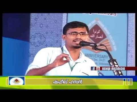A.A.C Valavannur | Quran Conference | Welcome Speech | Shafeek Hassan