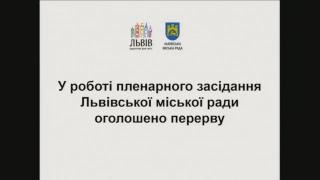 СПЕЦМАРАФОН. СЕСІЯ МІСЬКОЇ РАДИ   12.07.18