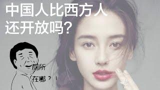 中国人比西方人还开放吗? How Open are Chinese People?