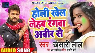 Holi Khel Lehab Rangwa Abeer Se   Khesari Lal Yadav   Bhojpuri Holi Song 2019 (New)