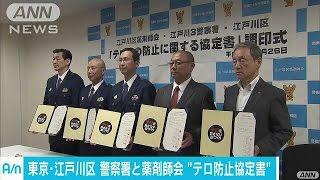 テロ未然防止へ 警察署と日本薬剤師会が協定書(17/05/26)