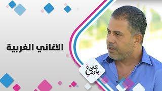 الفنان أحمد الجميلي - الاغاني الغربية