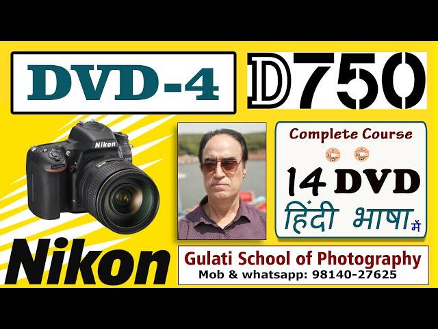 04 DVD | Nikon D750 Camera Lenses | Aperture | ISO | Shutter | Metering Modes | कोर्स हिंदी में