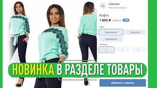 Обновление в разделе ТОВАРЫ в группах ВКонтакте