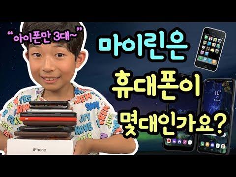 아이폰만 3대라구?! 마이린 휴대폰은 몇대인가요? (최신 아이폰XS 부터 V50 듀얼스크린 폰까지 마이린 폰 모두공개해요) 휴대폰 자랑 아님 주의 | 마이린 TV