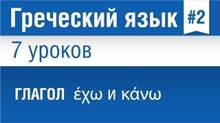 Урок 2. Греческий язык за 7 уроков для начинающих. Глаголы έχω и κάνω в греческом языке.