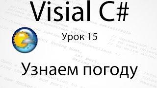 Visual C#. Узнаем погоду. Урок 15