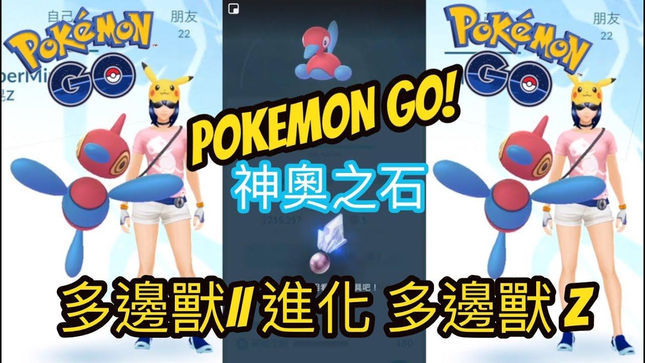 [Pokémon Go] 神奧石 Sinnoh Stone 多邊獸II PorygonII 進化 多邊獸Z Porygon-Z - YouTube