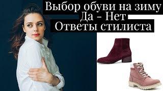 Зимняя обувь. Советы стилиста. Ответы на вопросы