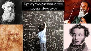 Развивающий проект НООСФЕРА. Олег Верещагин. История. Введение.