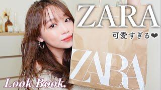 【ZARA購入品】着回し出来る激かわアイテム💓コーデパターンも紹介!【LOOKBOOK】