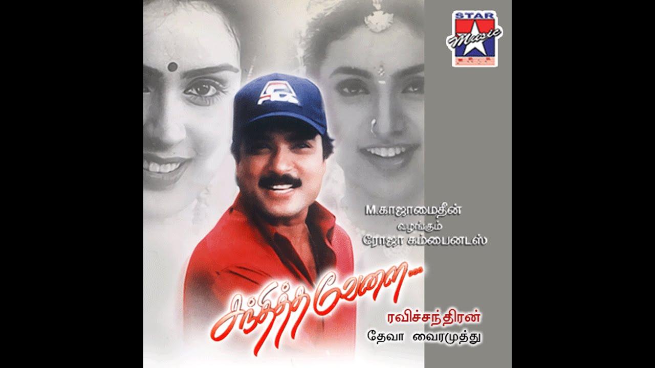 Sandhitha Velai Tamil Full Movie Hd Karthik Roja Kausalya Vivek Star Movies Youtube