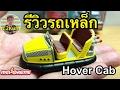 รีวิวรถเหล็กมาจอเร็ต Hover Cab|Matt hatter chronicle Dickie toy|C2Kun