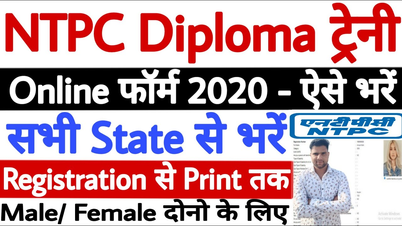 NTPC Diploma Trainee Online Form 2020 Kaise Bhare   How to FIll NTPC Diploma Trainee Form 2020