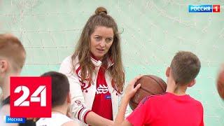 Спортсмены-чемпионы дадут столичным школьникам уроки мастерства - Россия 24