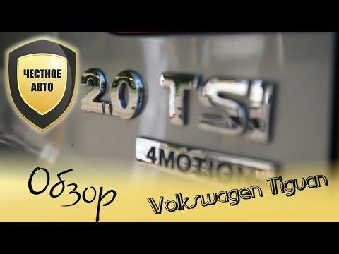 Честное авто. Фольксваген Тигуан Volkswagen Tiguan. Тест драйв.