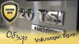 Честное авто. Фольксваген Тигуан (Volkswagen Tiguan). Тест-драйв.