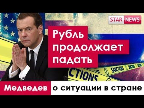 РУБЛЬ ПРОДОЛЖАЕТ ПАДАТЬ! МЕДВЕДЕВ О СИТУАЦИИ! Россия 2018!