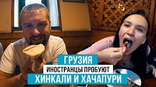 Иностранцы пробуют хинкали и хачапури. Реакция на Тбилиси и Мцхету