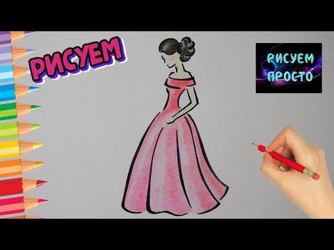 Как ПРОСТО нарисовать ДЕВУШКУ В ВЕЧЕРНЕМ ПЛАТЬЕ, Рисуем Просто/710/How To Draw A GIRL IN A DRESS