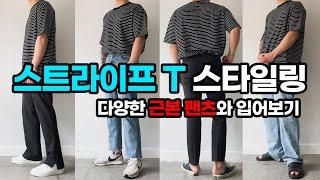 남자 스트라이프 반팔티 이쁘게 입는 법과 여름 코디 추…