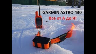 Инструкция обзор и тест Garmin Astro 430. Как пользоваться и что умеет.
