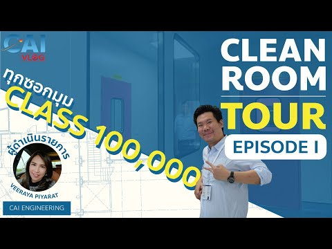 CAI VLOG : Cleanroom Tour พาทัวร์ห้องคลีนรูมทุกซอกมุม Class 100K