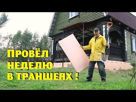 Вымок насквозь, но утеплил фундамент дома!