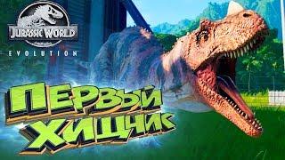 Выводим ЦЕРАТОЗАВРА - Jurassic World EVOLUTION - Прохождение #2