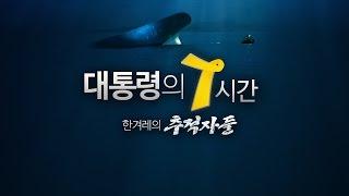 [녹화방송 1부] '대통령 7시간' 추적자들…박주민, 이재명, 한겨레
