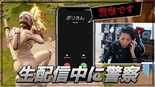 【Fortnite】生配信中に警察から電話くる奴【配信ハイライト】