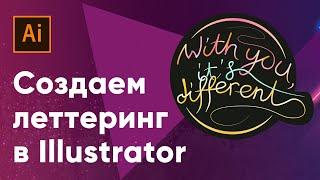 Создаем леттеринг в Adobe Illustrator