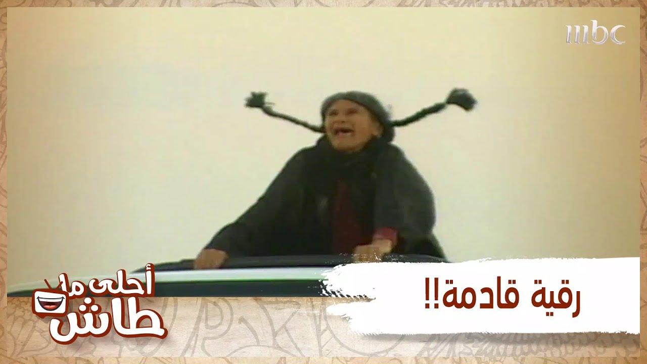 أحلى ماطاش تابع كيف أبو مساعد حاول ينقذ رقية Youtube