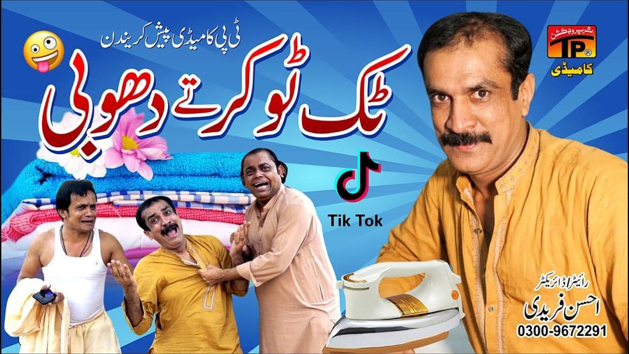 Tik Tokar Te Dhobi   Akram Nizami   TP Comedy