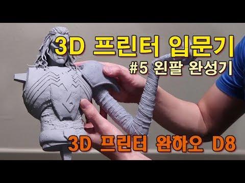 3D 프린터 입문기 #5 / 3D Printer Wanhao D8 Review #5