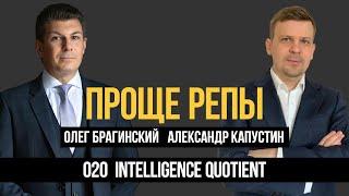 Проще репы 020 IQ Александр Капустин и Олег Брагинский