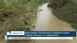 Извънредно положение в Северна Гърция поради опасност от наводнения
