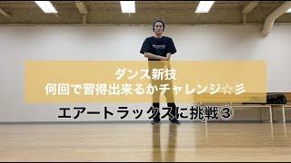 【古屋敬多】ダンス新技チャレンジ☆彡 〜エアートラックス③〜