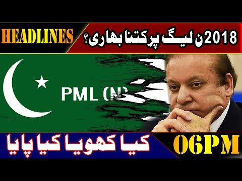 How Was 2018 For PMLN? News Headlines   06:00 PM   31 Dec 2018   Lahore Rang