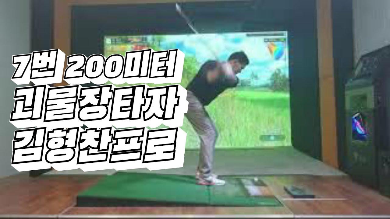 7번 200미터 괴물 김형찬 프로 직관
