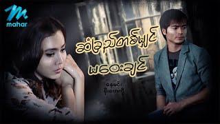 မြန်မာဇာတ်ကား - ဆံခြည်တစ်မျှင်မဝေးချင် - နေမင်း ၊ မိုးဟေကို - Myanmar Movies ၊ Love ၊ Drama Romance