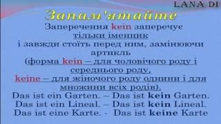 Німецька мова українською! Урок 9. nein, kein (keine)