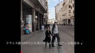 TRAVEL VLOG- TRIP IN MOROCCO-OLD CITY IN CASABLANCA モロッコ旅行 カサブランカ旧市街
