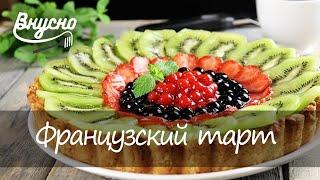 Французский тарт с фруктами и желе - готовим ВКУСНО 360!
