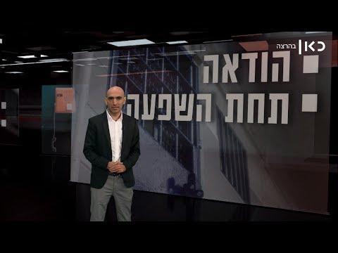 זמן אמת עונה 1 | פרק 14 - הודאה תחת השפעה