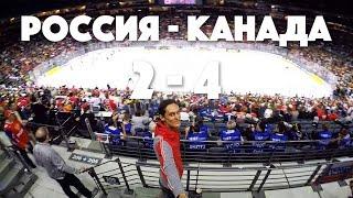 Россия - Канада 2 - 4 Чемпионат Мира по Хоккею 2017 Полуфинал - Кельн Германия
