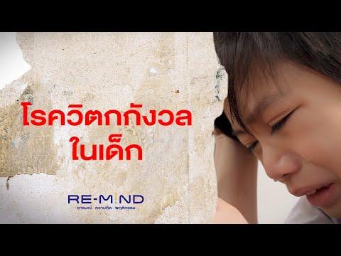 ดุลูกมากเกินไป ผลเสียเป็นอย่างไร | โรควิตกกังวลในเด็ก | Re-Mind : อารมณ์ ความคิด พฤติกรรม [Mahidol]