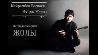 Мейрамбек Беспаев - Мунлы Жарык (Омир Отти)